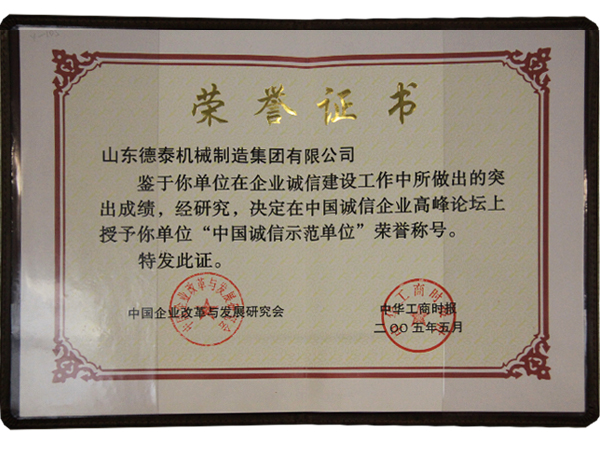 中国诚信示范单位