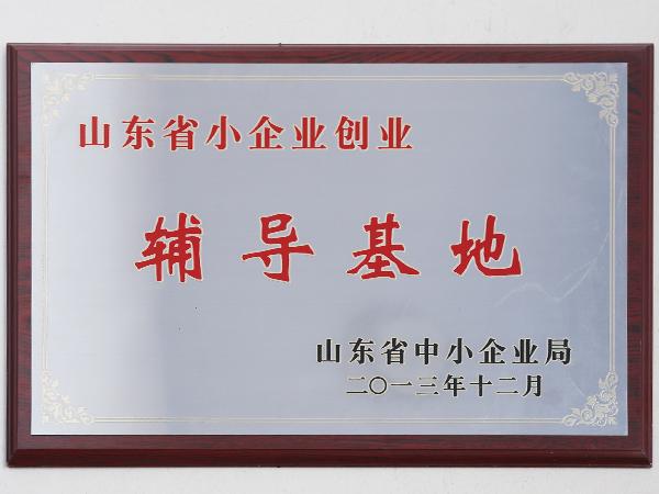山东省小企业创业辅导基地