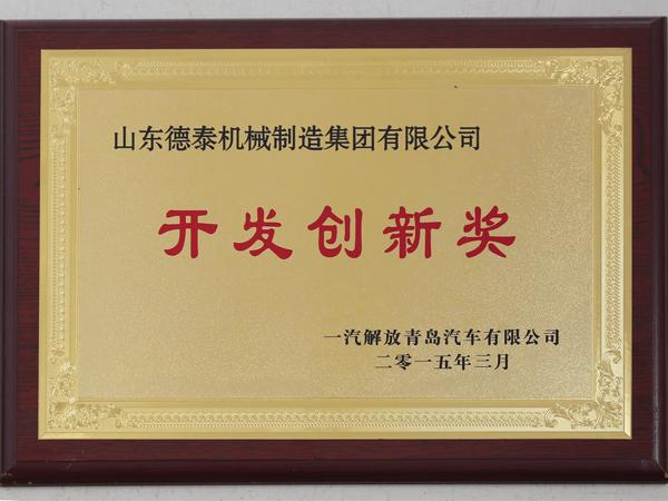 开发创新奖