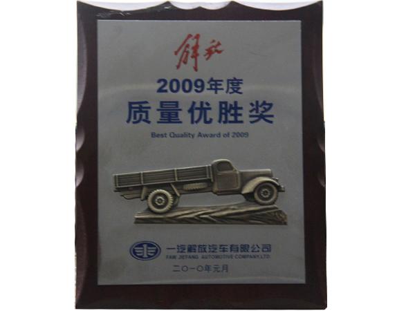 2009年度质量优胜奖