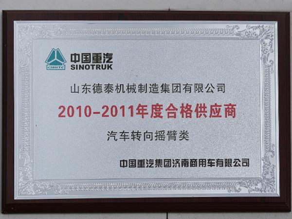 2010-2011年度合格供应商汽车专项摇臂类