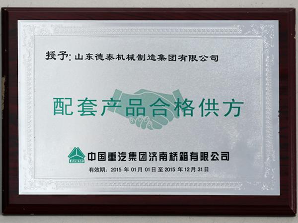 2015中国重汽集团济南桥箱有限公司配套产品合格供方